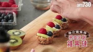cuisine v馮騁ale 燕麥乳酪雜果撻 幾分鐘食得 am730