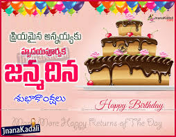 Happy birthday quotes wallpapers in Telugu with HD Wallpapers 2016 Jnanakadali
