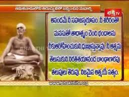 Bhagavan Sri Ramana Maharshi Special Documentary