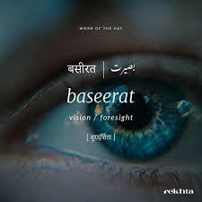 Baseerat 2018 Pinterest Urdu Words Hindi Words And Words
