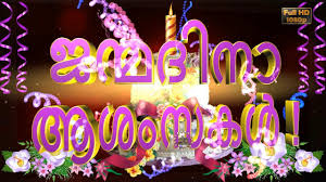 Malayalam Birthday Wishes Malayalam Greetings Whatsapp Videos
