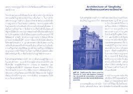 100 A Architecture