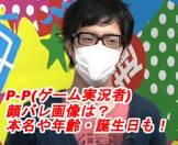 P-P (ゲーム実況)