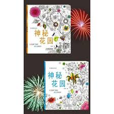 Korean Secret Garden Stress Relief Coloring Book Chinese FREE COLOUR PENCILS