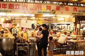 cuisine r馮ime 藤小二民以食為天2017年 彰化花壇阿來羊肉店 60年老店 花壇鄉公有零售