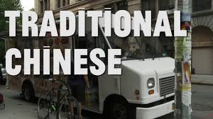 NYC Food Trucks: Traditional Chinese Food Cart - YouTube