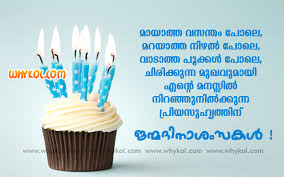 Birthday wishes for Best Friend in Malayalam
