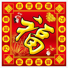 Happy New YearFuk Home Decoration Figure Fu Word Renderings Chinese Year Wealth Free PNG Image