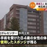 埼玉県立がんセンター, がんセンター, 埼玉県, 日本