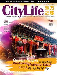騅ier cuisine r駸ine citylife magazine january 2018 by citylife hk issuu