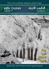 kék duna magazin مجلة الدانوب الأزرق 67 flip ebook pages 1