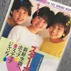 渋谷めぐみ (スターボー)