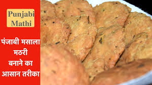 100 Mathi Punjabi Masala Mathri Recipe Punjabi Masala Khasta Mathri