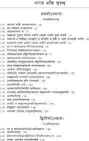 Narada Bhakti Sutra Sanskrit Lyrics