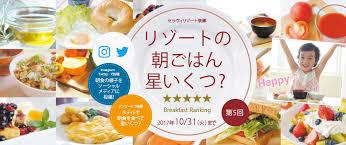 hygi鈩e cuisine 心を癒すリゾートホテル コテージ セラヴィリゾート泉郷 cri