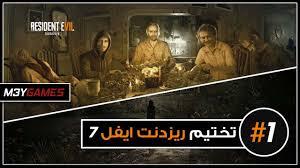 100 Evill Resident 7 Gameplay 1 7
