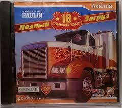 100 18 Wos Haulin Truck Mods Wheels Of Steel PC 2006 For Sale Online EBay
