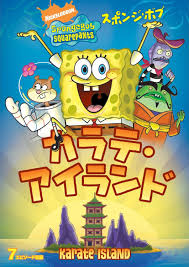 Spongebob Squarepants Halloween Dvd Episodes by Karate Island Dvd Encyclopedia Spongebobia Fandom Powered By