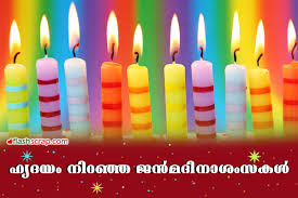 happy birthday wishes malayalam sms