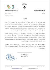 100 Pmc 10 Maldives Police On Twitter Press Statement PMC2018