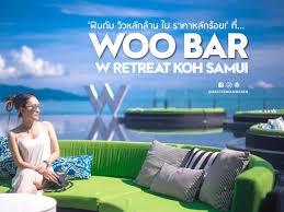 100 W Hotel Koh Samui Thailand Oo Bar Retreat