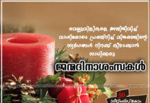 Malayalam Quotes Greetings Messages for
