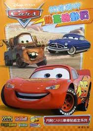 Kids Who Love Cars Will This Disney Activity Book Introduces All The Characters To Young Readers And Features Colorful
