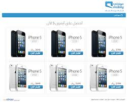 Mobily Begins Selling iPhone 5 line Announces Prices SaudiMac