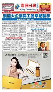 sydney daily 1688日报20180505 by 1688 ozhome issuu