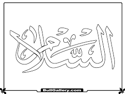 Islamic Coloring Pages To Print 2