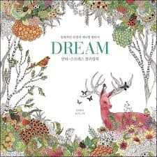 Dream MADE IN KOREA Coloring Book For Children Adult Graffiti Painting Drawing Like