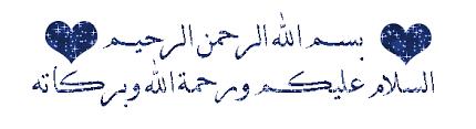 الطريـق إلى الجنة / معا على طاعة الله
