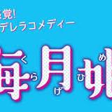 海月姫, フジテレビ月曜9時枠の連続ドラマ, フジテレビジョン, 芳根京子, じんべえ, フジネットワーク