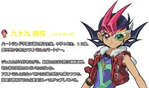 Yuma Tsukumo Deck Manga by Yuma Tsukumo World Duel Carnival Yu Gi Oh Fandom Powered By