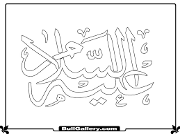 Printable Islamic Coloring Pages For Kids