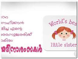 Birthday Wishes For Husband Malayalam