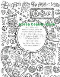 Anti Stress Coloring Book Name Color With Me Books For Adults Libro Colorear Adulto