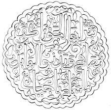 Arabic Mandala Coloring Page From Islamic Mandalas Category Select 27278 Printable Crafts Of Cartoons Nature Animals Bible And Many More