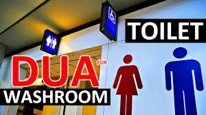 Dua For Entering Bathroom by Dua For Toilet ᴴᴰ Youtube