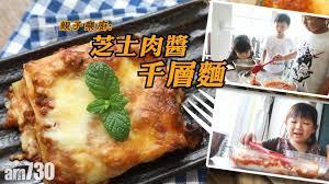 cuisine v馮騁ale 夠厚度的芝士肉醬千層麵 親子樂廚 am730