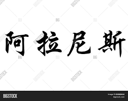 English Name Adriana In Chinese Kanji Calligraphy Characters Or