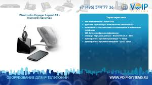 Plantronics Voyager Legend CS - Bluetooth гарнитура - YouTube Business Voip Phone Service Infographic What Is Usa Voip Cloud Web Phone Troubleshooting Network Security Guide Ip Grandstream Gxp1615 Wireshark Listening To Cversations From Packet Captures Plantronics Voyager Legend Cs Bluetooth Youtube The System Thats The Same Price As A Traditional Telephone Vdi Communications Inc Mizu Tunneling Guide Softphone Software Mobile Dialer