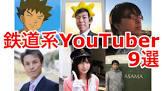 ドリチソ (鉄道系Youtuber)