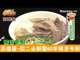vid駮s cuisine 高雄 駁二必朝聖60年老店 勇伯豬舌冬粉食尚玩家