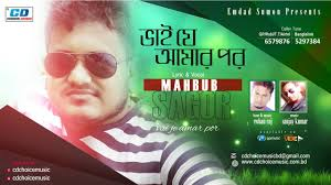 No Ceilings Track List Download by Bhai Je Amar Por By Mahbub Sagar Full Mp3 Song Download