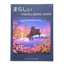 Marasy Piano World Tokyo Otaku Mode Shop