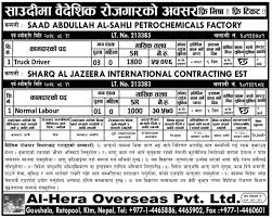 Jobs Nepal - Saudi Vacancy - Truck Driver, Normal Labour ... Tigerboireal Aussie Truck Driver British Expats Labor Group Claims Port Trucking Companies Treat Drivers Unfairly Public Perception Of Is Misguided Tandem Thoughts Why I Decided To Become A Big Rig Truck Driver Return Of Kings Good Living But A Rough Life Trucker Shortage Holds Us Economy 10 Best Cities For Drivers The Sparefoot Blog Programs Intertional Trucking School On Womens Day Tmaf Celebrates Women Interview For Heavy Vehicle Youtube C Traing Ltd Driving Calgary Alberta Requirements Overseas Jobs Youd Want To Know About