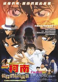 Detective Conan The Private Eyes Requiem Picture Of Eyes39