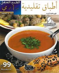 cuisine de a az cuisine facile de a à z plats traditionnels الطبخ السهل