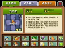 Wiki Smashing Pumpkins by Flame Mushroom Gallery Plants Vs Zombies Wiki Fandom Powered